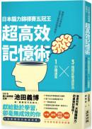 日本腦力錦標賽五冠王「超高效記憶術」:3循環反覆速習法╳1分鐘速寫,無關天分與年齡,記憶大量資訊隨時開始!