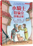 小騎士特倫克與魔法豬(小騎士特倫克系列3)