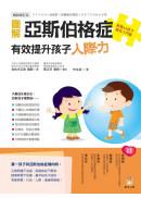 圖解亞斯伯格症:有效提升孩子人際力【暢銷修訂版】