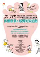 孩子的肢體發展&視覺刺激遊戲:權威兒童發展心理學家專為幼兒打造的61個潛能開發遊戲書3