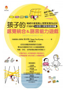 孩子的感覺統合&語言能力遊戲:權威兒童發展心理學家專為幼兒打造的50個潛力開發遊戲書1