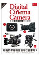 微電影講堂:數位電影攝影機完全攻略