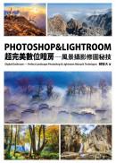 PHOTOSHOP & LIGHTROOM超完美數位暗房:風景攝影修圖秘技