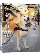 柴田部長的京都日常:日本第一的超美形商品模特柴犬(自稱)
