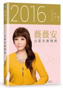 薇薇安2016占星全面預測
