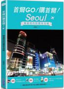 首爾GO!購首爾!韓貨控的採買全攻略