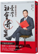 高警官事件簿之臺灣社會奇案