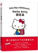 Hello Kitty讀尼采