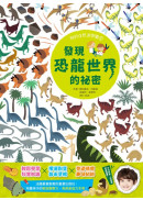 【我的自然遊樂園1】發現恐龍世界的祕密