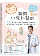 請問小兒科醫師:0~3歲新生兒照護.嬰幼兒病症.過敏兒保健,新手爸媽的100種煩惱,交給專業的就對了!