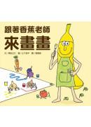 跟著香蕉老師來畫畫