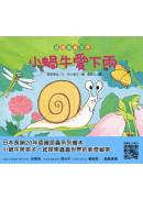 【認識蟲蟲世界】小蝸牛愛下雨