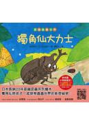 【認識蟲蟲世界】獨角仙大力士