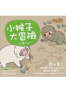 【臺灣原生動物故事繪本3】小猴子大冒險