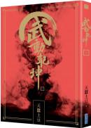 武動乾坤(07)