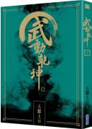 武動乾坤(12)
