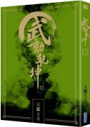 武動乾坤(14)