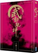 武動乾坤(10)
