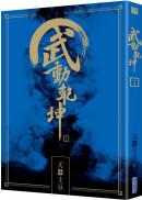 武動乾坤(15)