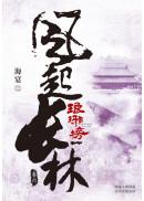 琅琊榜之風起長林(六)