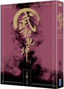 武動乾坤(17)