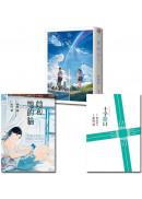 新海誠作品集(3冊)