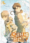 迷途妖精日誌(05):歸途的盡頭