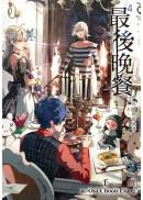 最後晚餐(04):沉淪的流放者