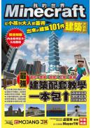 Minecraft建築大百科:從小孩到大人都蓋得出來的建築101件