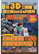 用3D立體圖蓋好Minecraft建築:50張藍圖讓你成為專業建築師