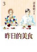 昨日的美食(03)