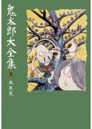 鬼太郎大全集(06)