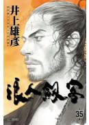 浪人劍客(35)