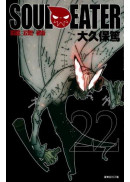 SOUL EATER噬魂者(22)