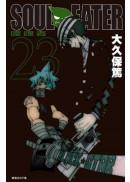 SOUL EATER噬魂者(23)