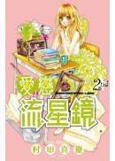 愛戀流星鏡(02)