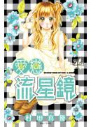 愛戀流星鏡(04)