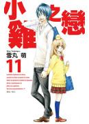 小雞之戀(11)