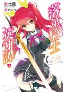 落第騎士英雄譚(01)