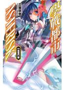 學戰都市Asterisk(04):追憶鬥破
