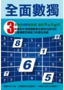 全面數獨(03)