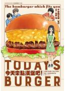 今天來點漢堡吧!(3)
