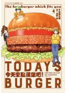 今天來點漢堡吧!(4)