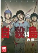 自殺島(14)