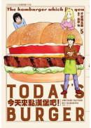 今天來點漢堡吧!(5)