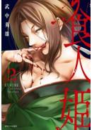 食人姬(2)