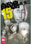 自殺島(15)