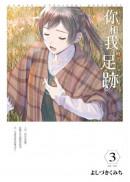你和我的足跡~時空旅行.春日研究所(03)