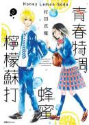 青春特調蜂蜜檸檬蘇打(03)