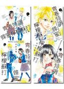 青春特調蜂蜜檸檬蘇打(1~4集)